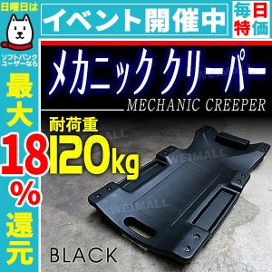 クリーパー キャスター付き 寝板 クリーパー メカニッククリーパー 作業用寝板カート プラスチック|pickupplazashop