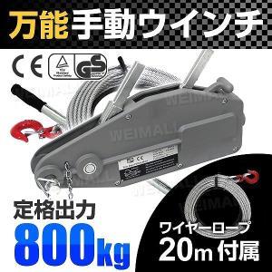 ハンドウインチ 小型 手動ウインチ 万能 レバーホイスト 800kg ワイヤー付き 軽量 運搬用チェーンブロック|pickupplazashop