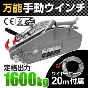 ハンドウインチ 小型 手動ウインチ 万能 レバーホイスト 1600kg ワイヤー付き 軽量 運搬用チェーンブロック|pickupplazashop