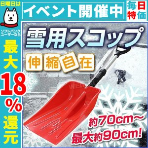 除雪作業に必要なスコップです。  雪に強いプラスチック製で丈夫! 深型で一度にすくえる量が多いので、...