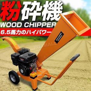 粉砕機 ウッドチッパー エンジン粉砕機 6.5馬力 ウッドチップ ガーデンシュレッダー 粉砕機 木材 pickupplazashop