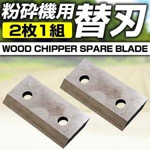 粉砕機 ウッドチッパー エンジン粉砕機 樹木粉砕機 ガーデンシュレッダー 枝 木材 ウッドチップ 替刃 2枚セット|pickupplazashop
