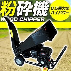 粉砕機 ウッドチッパー エンジン粉砕機 樹木粉砕機 6.5馬力 ガーデンシュレッダー 枝 小型 木材 ウッドチップ|pickupplazashop
