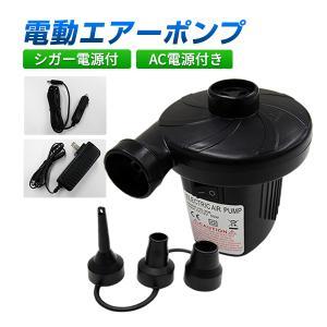 電動ポンプ 空気 プール 家庭用 エアーベッ 電動エアーポン...