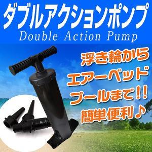 空気入れ 浮き輪 プール エアーベッド エアーポンプ エアポンプ ポンプ ダブルアクションポンプ 家庭用プール いい買い物セール|pickupplazashop
