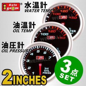 オートゲージ 水温計 油温計 油圧計 2インチ (3点セット)|pickupplazashop
