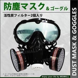 防塵マスク 保護メガネ セット 活性炭フィルター2個付き