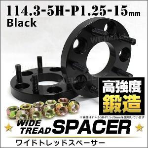 ワイドトレッドスペーサー 15mm ワイトレ ワイドスペーサー PCD114.3 5穴 P1.25 ブラック 黒|pickupplazashop