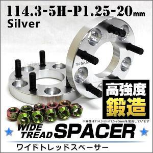 スペーサー ワイドトレッドスペーサー ワイトレ スペーサー  20mm ワイトレ ワイドスペーサー PCD114.3 5穴 P1.25 シルバー ホイールスペーサー|pickupplazashop