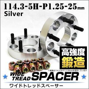 スペーサー ワイドトレッドスペーサー ワイトレ スペーサー  25mm ワイトレ ワイドスペーサー PCD114.3 5穴 P1.25 シルバー ホイールスペーサー|pickupplazashop