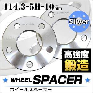 ホイールスペーサー 10mm PCD114.3 5穴 シルバ...