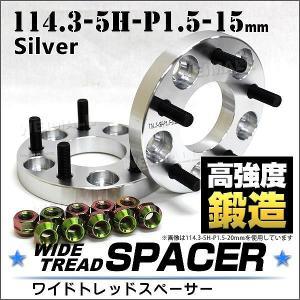 ワイドトレッドスペーサー 15mm ワイトレ ワイドスペーサー PCD114.3 5穴 P1.5 シルバー|pickupplazashop
