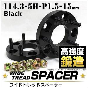 ワイドトレッドスペーサー 15mm ワイトレ ワイドスペーサー PCD114.3 5穴 P1.5 ブラック 黒|pickupplazashop