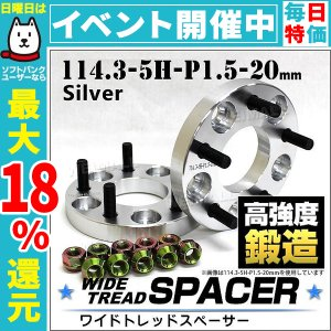 ワイドトレッドスペーサー 20mm ワイトレ ワイドスペーサー PCD114.3 5穴 P1.5 シルバー|pickupplazashop