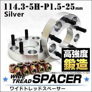 ワイドトレッドスペーサー 25mm ワイトレ ワイドスペーサー PCD114.3 5穴 P1.5 シルバー|pickupplazashop