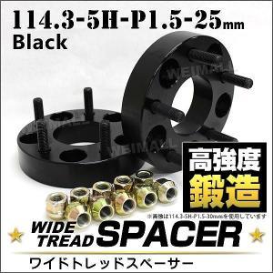 ワイドトレッドスペーサー 25mm ワイトレ ワイドスペーサー PCD114.3 5穴 P1.5 ブラック 黒 (クーポン配布中)