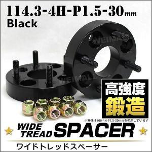 スペーサー ワイドトレッドスペーサー ワイトレ スペーサー  30mm ワイトレ ワイドスペーサー PCD114.3 4穴 P1.5 自動車用 ホイールスペーサー|pickupplazashop