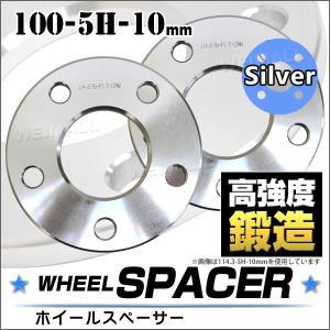 ホイールスペーサー 10mm PCD100 5穴 シルバー ...