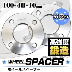 ホイールスペーサー 10mm PCD100 4穴 シルバー ...