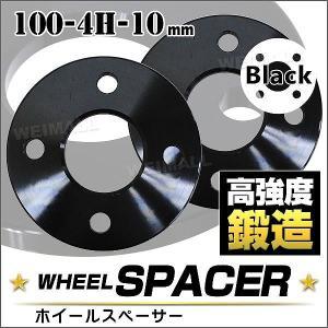 ホイールスペーサー 10mm PCD100 4穴 ブラック ...