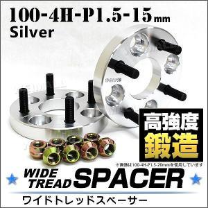 スペーサー ワイドトレッドスペーサー ワイトレ スペーサー  15mm ワイトレ ワイドスペーサー PCD100 4穴 P1.5 シルバー ホイールスペーサー|pickupplazashop