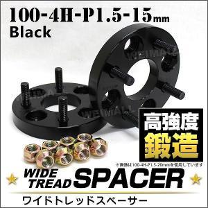 ワイドトレッドスペーサー 15mm ワイトレ ワイドスペーサー PCD100 4穴 P1.5 ブラック 黒|pickupplazashop