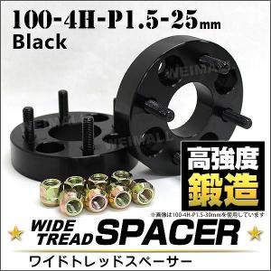 ワイドトレッドスペーサー 25mm ワイトレ ワイドスペーサー PCD100 4穴 P1.5 ブラック 黒|pickupplazashop