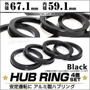 ハブリング 67.1-59.1mm ブラック アルミ製 ツバ付 4枚セット HUBリング ワイドトレッドスペーサー (クーポン配布中)|pickupplazashop