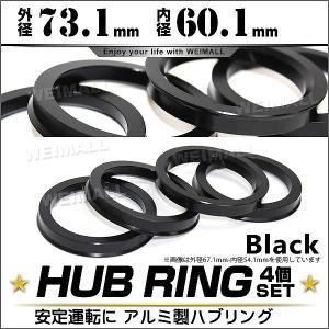 ハブリング 73.1-60.1mm ブラック アルミ製 ツバ付 4枚セット HUBリング ワイドトレッドスペーサー (クーポン配布中)|pickupplazashop