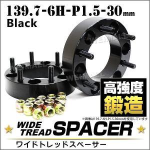 ワイドトレッドスペーサー 30mm ワイトレ ワイドスペーサー PCD139.7 6穴 P1.5 ブラック 黒|pickupplazashop