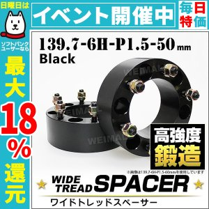 ワイドトレッドスペーサー 50mm ブラック 139.7-6H-P1.5 (クーポン配布中)