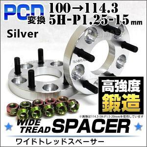 ワイドトレッドスペーサー PCD変換スペーサー 100→114.3 15mm 5穴 P1.25 シルバー ホイールスペーサー|pickupplazashop
