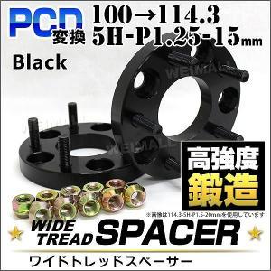 ワイドトレッドスペーサー PCD変換スペーサー 100→114.3 15mm 5穴 P1.25 自動車用 ホイールスペーサー|pickupplazashop
