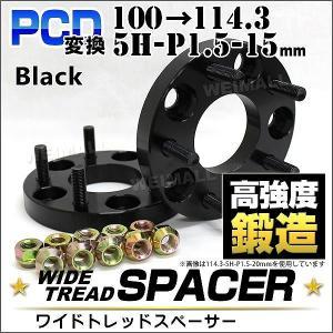 ワイドトレッドスペーサー PCD変換スペーサー 100→114.3 15mm 5穴 P1.5 自動車用 ホイールスペーサー|pickupplazashop