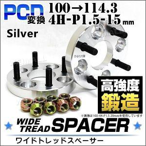 ワイドトレッドスペーサー PCD変換スペーサー 100→114.3 15mm 4穴 P1.5 シルバー ホイールスペーサー|pickupplazashop
