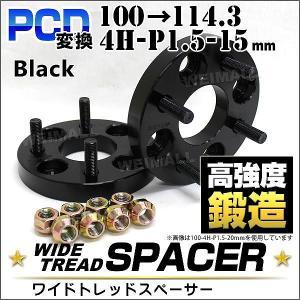ワイドトレッドスペーサー PCD変換スペーサー 100→114.3 PCD変換 15mm 4穴 P1.5 ホイールスペーサー|pickupplazashop