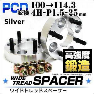 ワイドトレッドスペーサー PCD変換スペーサー 100→114.3 PCD変換 25mm 4穴 P1.5 シルバー ホイールスペーサー|pickupplazashop