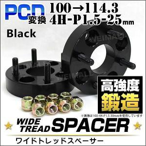 ワイドトレッドスペーサー PCD変換スペーサー 100→114.3 PCD変換 25mm 4穴 P1.5 自動車用 ホイールスペーサー|pickupplazashop