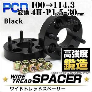 ワイドトレッドスペーサー PCD変換スペーサー 100→114.3 PCD変換 30mm 4穴 P1.5 自動車用 ホイールスペーサー|pickupplazashop