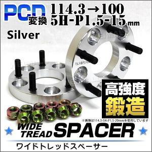 ワイドトレッドスペーサー PCD変換スペーサー 114.3→100 15mm 5穴 P1.5 シルバー ホイールスペーサー|pickupplazashop