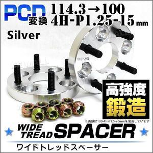 ワイドトレッドスペーサー PCD変換スペーサー 114.3→100 15mm 4穴 P1.25 シルバー ホイールスペーサー|pickupplazashop