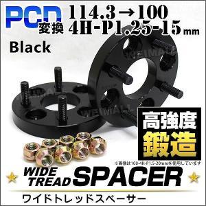 ワイドトレッドスペーサー PCD変換スペーサー 114.3→100 15mm 4穴 P1.25 自動車用 ホイールスペーサー|pickupplazashop