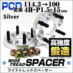 ワイドトレッドスペーサー PCD変換スペーサー 114.3→100 15mm 4穴 P1.5 シルバー ホイールスペーサー|pickupplazashop
