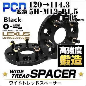 ワイドトレッドスペーサー PCD変換スペーサー 120→114.3 PCD変換 ワイドトレッドスペーサー 15mm 5穴 P1.5 ブラック 黒 (クーポン配布中)|pickupplazashop