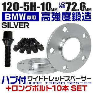 スペーサー ワイドトレッドスペーサー ロングボルト 10本 セット  ワイトレ 10mm PCD120 5H P1.5 72.6φ ハブ一体型  シルバー 2枚組|pickupplazashop
