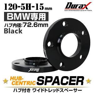 ワイドトレッドスペーサー 15mm PCD120 5H P1.5 72.6φ ハブ一体型 ホイール スペーサー ワイトレ ブラック 2枚組|pickupplazashop