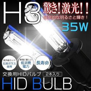 HID バルブ H3 純正交換用 ヘッドライト HIDバルブ 35W ケルビン数選択 2個1セット|pickupplazashop
