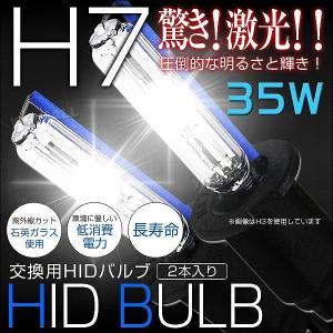 HID バルブ H7 純正交換用 ヘッドライト HIDバルブ 35W ケルビン数選択 2個1セット いい買い物セール|pickupplazashop