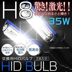 HID バルブ H8 純正交換用 ヘッドライト HIDバルブ 35W ケルビン数選択 2個1セット いい買い物セール|pickupplazashop