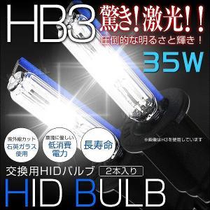 HID バルブ HB3 純正交換用 ヘッドライト HIDバルブ 35W ケルビン数選択 2個1セット いい買い物セール|pickupplazashop